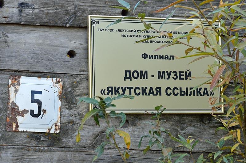 """Дом-музей """"Якутская ссылка"""""""