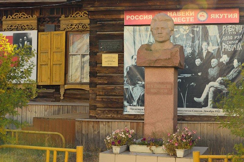Мемориальный дом-музей имени М.К. Аммосова