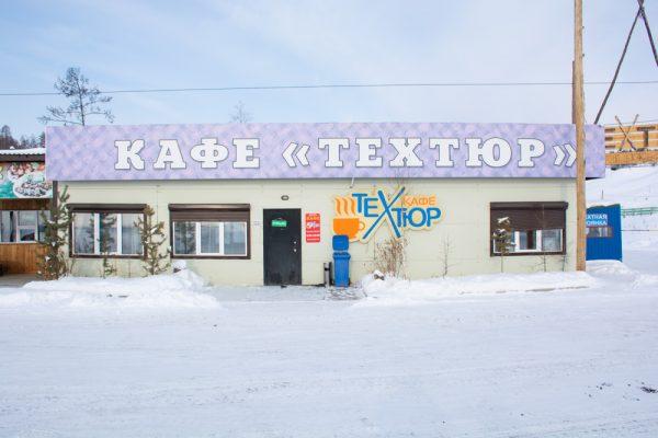 "Кафе ""Техтюр"""