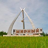 город Мирный