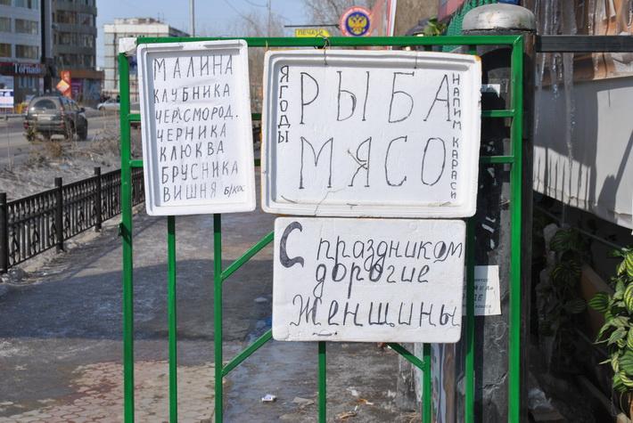 Вывески в Якутске