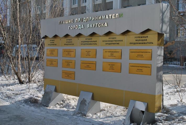 Доска почета города Якутска