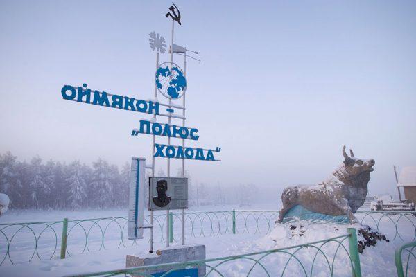 Оймякон - Полюс холода