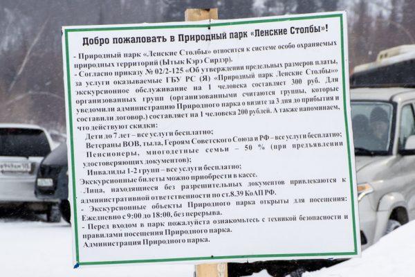 Описание Ленских столбов