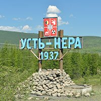 Поселок Усть-Нера