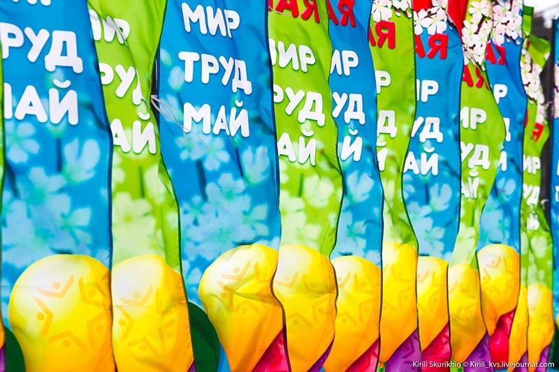 Первомайские флаги