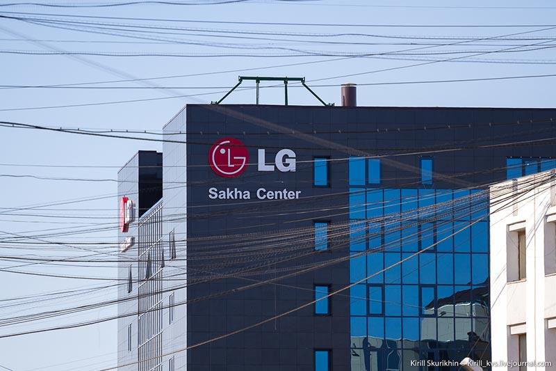 LG Sakha Center