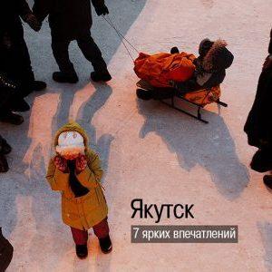 Впечатления от поездки в Якутск