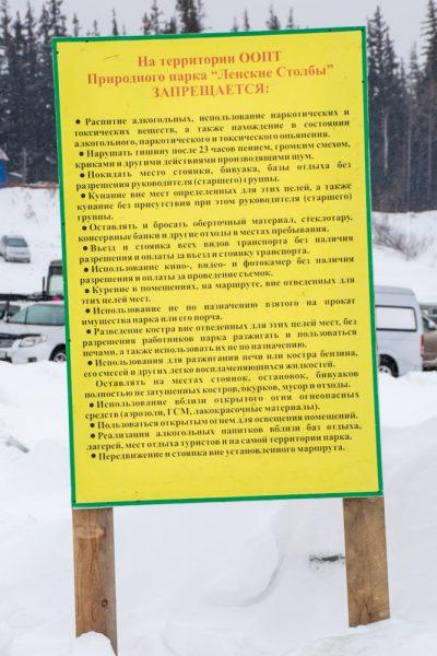 Запреты на Ленских столбах